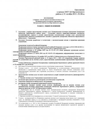 Постановление Правительства Рф От 04. 10.2012 N 1006